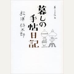 暮しの手帖日記