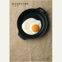 続 長尾智子の料理1,2,3