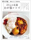 23人の定番 わが家レシピ