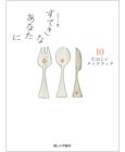[ポケット版] すてきなあなたに10 たのしいクックブック