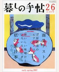 暮しの手帖 第4世紀26号