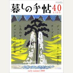 暮しの手帖 第4世紀40号