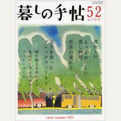 暮しの手帖 第4世紀52号