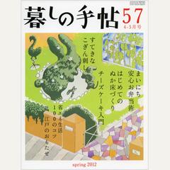 暮しの手帖 第4世紀57号