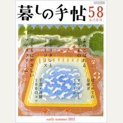 暮しの手帖 第4世紀58号