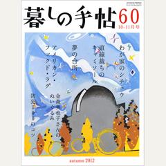 暮しの手帖 第4世紀60号