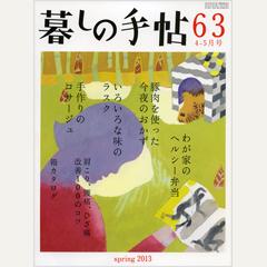 暮しの手帖 第4世紀63号