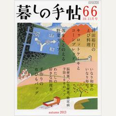 暮しの手帖 第4世紀66号