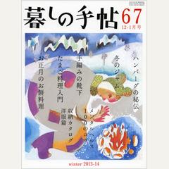 暮しの手帖 第4世紀67号