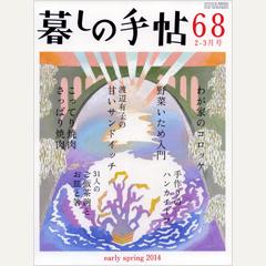 暮しの手帖 第4世紀68号