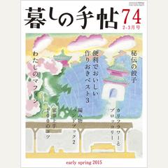 暮しの手帖 第4世紀74号