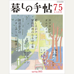 暮しの手帖 第4世紀75号