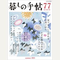 暮しの手帖 第4世紀77号