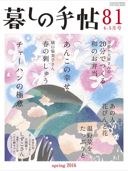 暮しの手帖 第4世紀81号