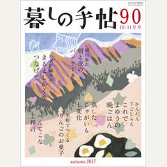 暮しの手帖 第4世紀90号
