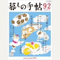 暮しの手帖 第4世紀92号