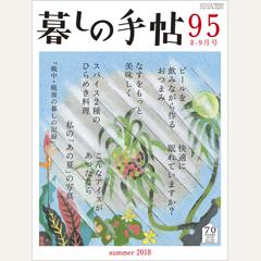 暮しの手帖 第4世紀95号