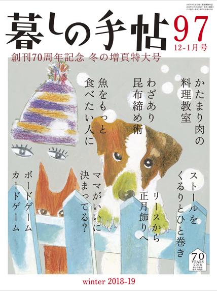 暮しの手帖 第4世紀97号