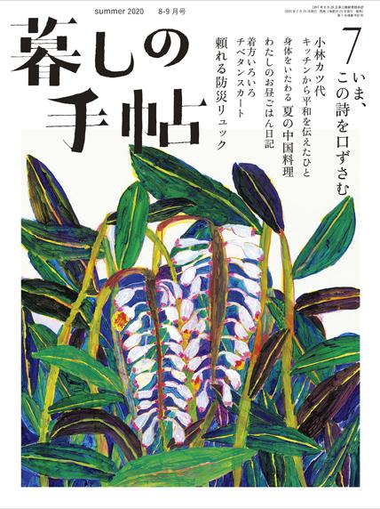 暮しの手帖 第5世紀7号
