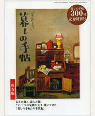 保存版 300号記念特別号