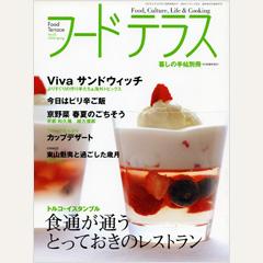 フードテラス Vol.2