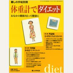 体重計でダイエット おなかの脂肪をとって健康に