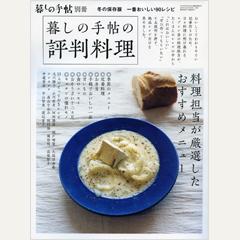 暮しの手帖別冊 暮しの手帖の評判料理 冬の保存版