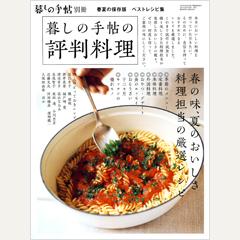 暮しの手帖別冊 暮しの手帖の評判料理 春夏の保存版