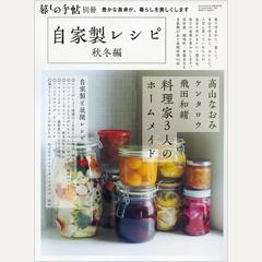 暮しの手帖別冊 自家製レシピ 秋冬編