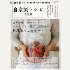 暮しの手帖別冊 自家製レシピ 春夏編