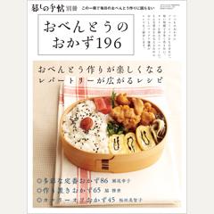 暮しの手帖別冊 おべんとうのおかず196