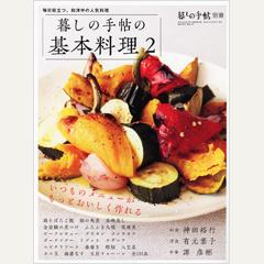 暮しの手帖別冊 暮しの手帖の基本料理2