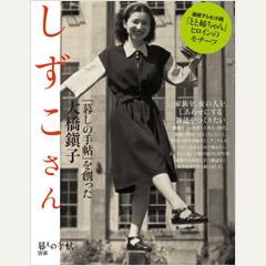 しずこさん 「暮しの手帖」を創った大橋鎭子