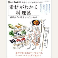 素材がわかる料理帖 瀬尾幸子の簡単レシピ全114品