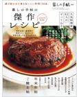 暮しの手帖の傑作レシピ 2020保存版