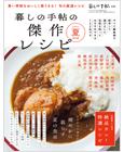 暮しの手帖の傑作レシピ 2021夏 保存版