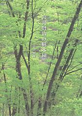 宮沢賢治の樹木園
