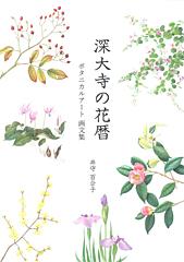 深大寺の花暦 ボタニカルアート画文集