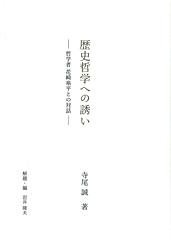 歴史哲学への誘い―哲学者 花崎皋平との対話―