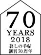 70 YEARS 2018 暮しの手帖 創刊70周年
