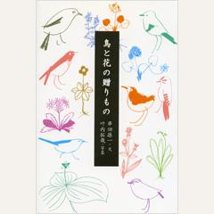 鳥と花の贈りもの