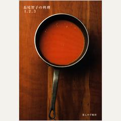 長尾智子の料理1,2,3