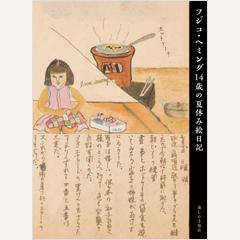 フジコ・ヘミング14歳の夏休み絵日記