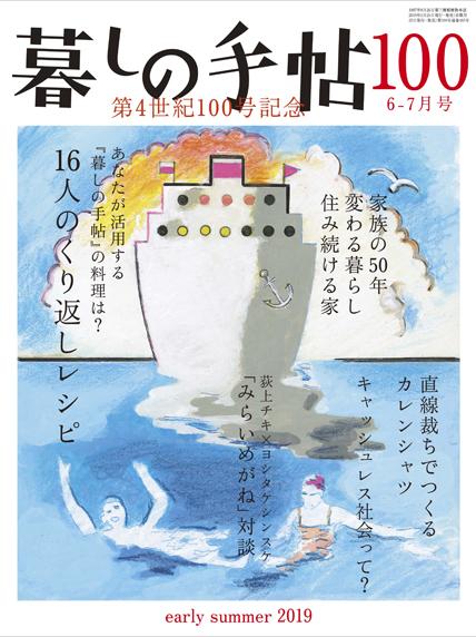 暮しの手帖 第4世紀100号