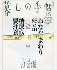 暮しの手帖 第4世紀16号