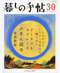 暮しの手帖 第4世紀30号