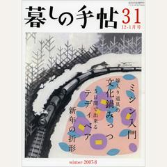 暮しの手帖 第4世紀31号
