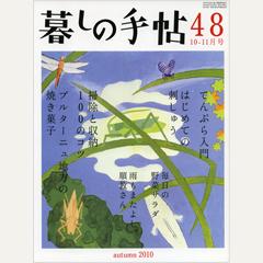 暮しの手帖 第4世紀48号