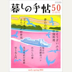 暮しの手帖 第4世紀50号