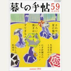 暮しの手帖 第4世紀59号